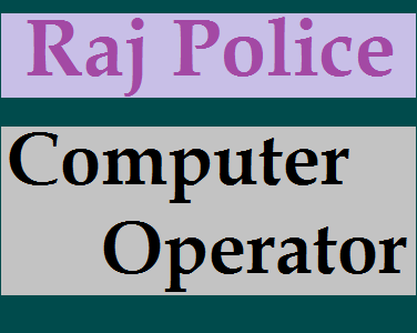 Rajasthan Police Computer Operator Recruitment 2019